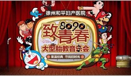 """【周年庆预热】和平妇产医院80、90""""致青春""""大型胎教音乐会"""