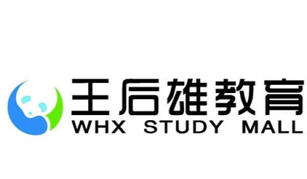 北京王后雄教育