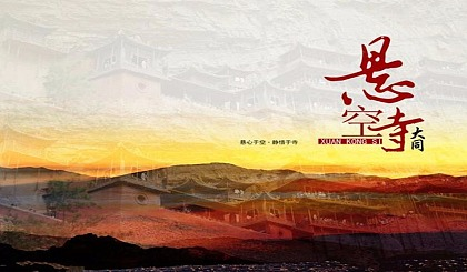 国庆10.2-10.5 悬空寺·土林·恒山·云冈石窟·乔家王家大院·