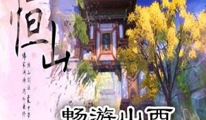 10.1-2日、10.3-4日、10.5-6日、10.7-8日 登北岳恒山·探悬空寺·访云冈石窟