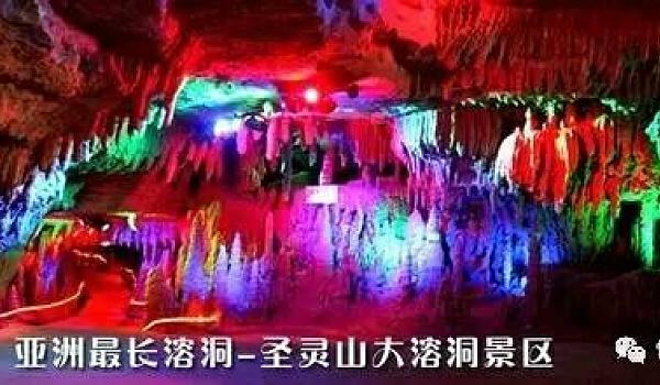 【特别推荐】天下奇观-圣灵山大溶洞-8月5日悦•同行第四期