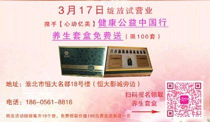 喜讯!【伊美娜美容养生会所】华丽开启!养生套盒+青花瓷餐具免费送!!