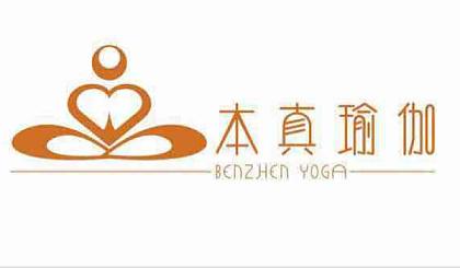 本真瑜伽创始人气会员招募会188名五折优惠