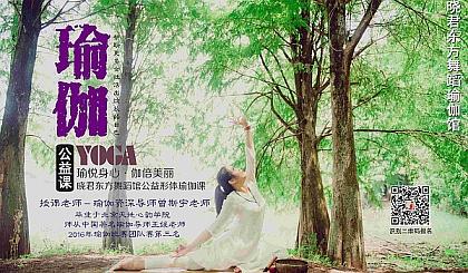 晓君东方舞蹈馆公益舞韵瑜伽(第十一期)户外瑜伽