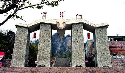 国家全域旅游示范区之罗浮山首届温泉&节