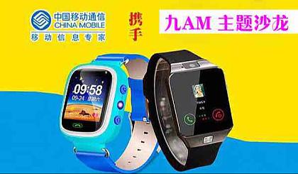 中国移动携手九AM   主题沙龙,1000个成人、儿童电话手表免费送!