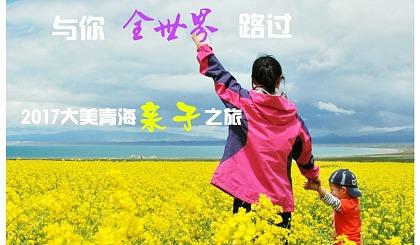 最美の季节与你路过-2017环青海湖亲子之旅