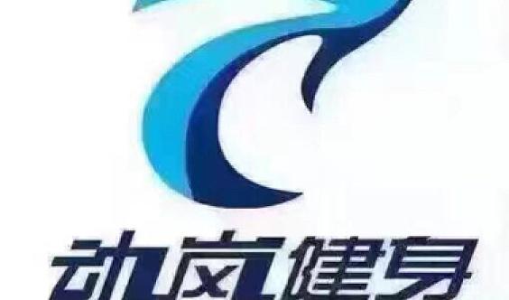 """""""1元健身""""咸阳最低价(咸阳动岚健身福园店)"""