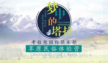 考拉熊国际-梦中的塔拉,草原民俗体验营