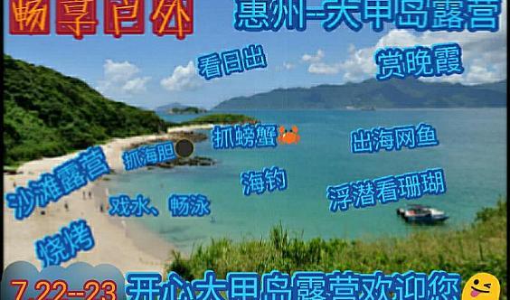 畅享户外7.22--23'惠州大甲岛'露营、烧烤、捉海胆、抓螃蟹活动报名