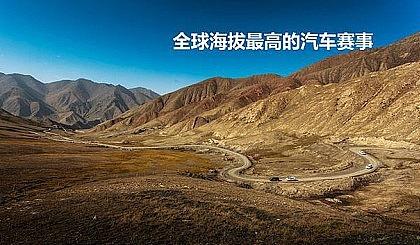 帐篷部落邀您观赛:青海湖高原越野精英赛