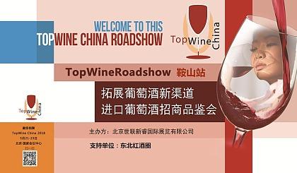 TopWine Roadshow 进口葡萄酒招商品鉴会——鞍山站(二)