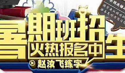 赵汝飞梯形格练字7月16日开课了,免费试听试学,满意在报名!