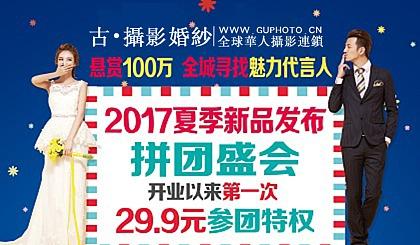 悬赏100万  全城寻找魅力代言人全城拼团惠  29.9元享特权
