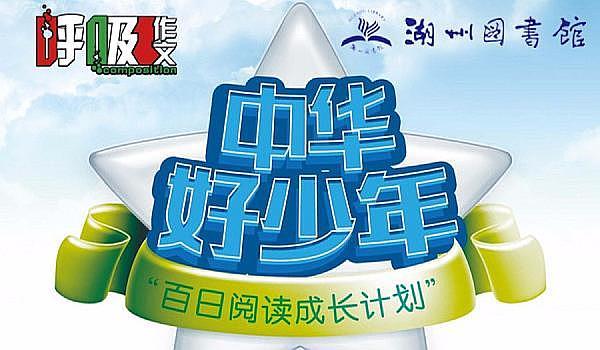 中华好少年·百日阅读活动暨《我们的阅读足迹》首发仪式