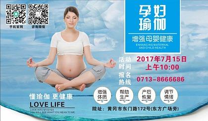 黄冈东城妇产医院7月15号