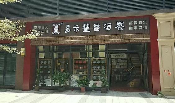佛山三儒堂暑假书法,美术培训班招生简章