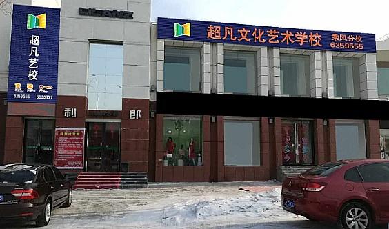 大庆市超凡文化艺术学校的乘风校区感恩活动进行中……