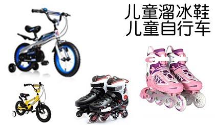 放飞暑假(劲爆)特惠来袭    儿童旱冰鞋  自行车免费送