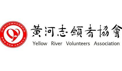 【诚邀赞助商】致青春 !— 7月30日黄河志愿者协会第二届运动会诚邀赞助商