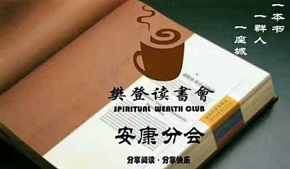 第二十九期(兰咖啡)线下活动,报名啦!