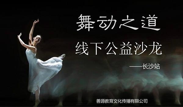 舞动之道·公益沙龙 第五期(长沙)