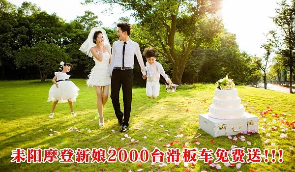 摩登新娘婚纱摄影 &三周年店庆 &2000份价值188元儿童蛙式滑板车免费送!