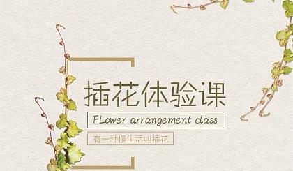 新世纪  插花DIY下午茶体验课