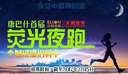 7.15康巴什荧光夜跑活动报名-全城璀璨招募中