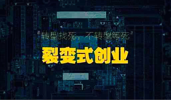 8.6《裂变式创业》解读分享会-樊登读书会鞍山分会线下沙龙