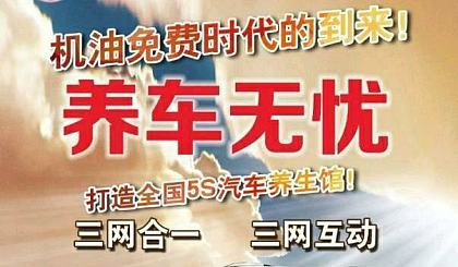 安庆市场互联网+汽车后市场(开启机油免费模式)事业说明会