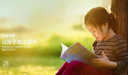 """[让孩子爱上阅读],大同""""约读书房""""暑假班免费试读课火热报名开始啦!"""