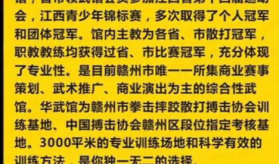 赣州华武馆 三周年感恩回馈 武术散打班免费培训