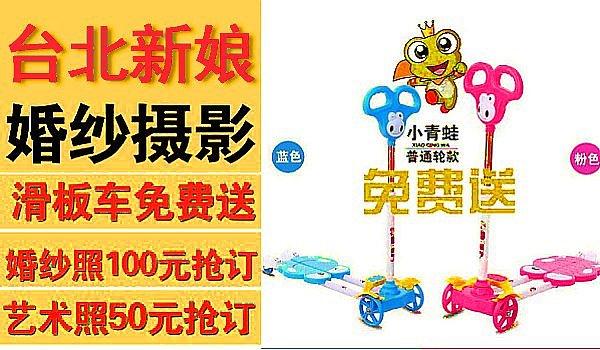 【英山大事件】1000台价值188元的儿童蛙式滑板车免费领!