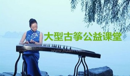 大型古筝公益课,0元学32课时,贵州励志琴行这个暑假全城特惠!
