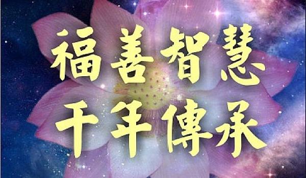 福善智慧•千年传承——西巴寺大雄宝殿开光庆典邀请函