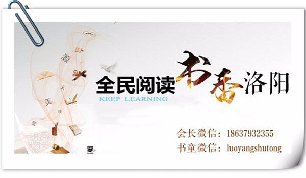 活动报名  8月3日(周四)晚樊登读书会洛阳分会《指数型组织》读书分享会