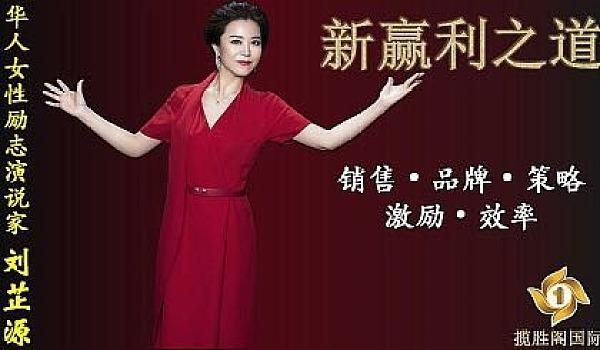 《赢利中国-财富论坛》8月10号离石站与您不见不散