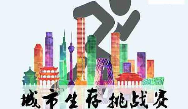 梵翼少儿美术·一元城市生存挑战赛(合肥站)