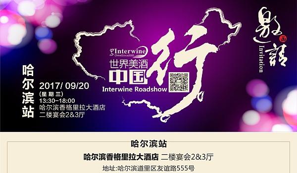Interwine科通世界美酒中国行-哈尔滨专场巡展·美酒品鉴会