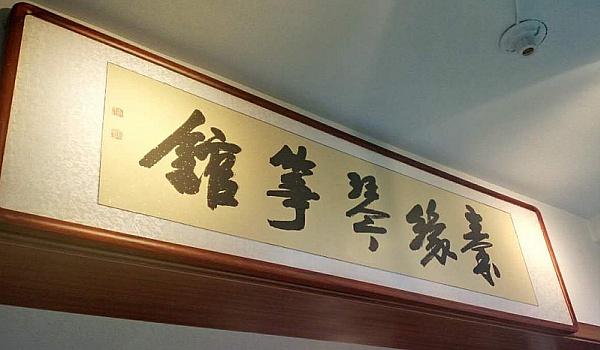 传统文化公益课
