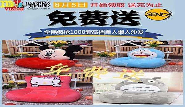 开远大事件!玛雅摄影9周年店庆1000套懒人沙发免费送!