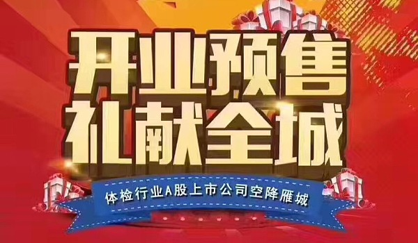 中国联通携美年大健康200套体检套餐全城优惠送