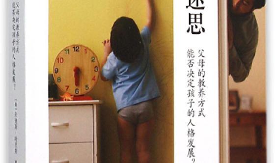 妙妈微信群读书第22期《教养的迷思》与《活出生命的意义》