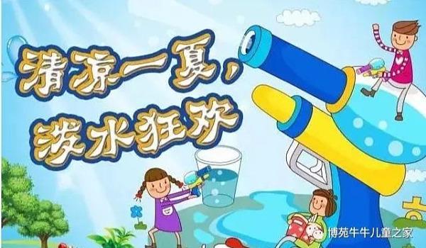 清凉一夏·泼水狂欢——北京博苑牛牛儿童之家首届泼水节活动邀请函!