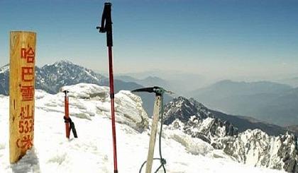 攀登雪山┋勇攀哈巴 圆梦人生第一座5396M雪山