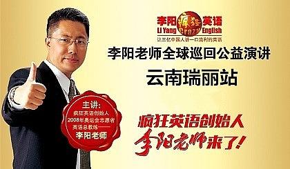 疯狂英语创始人——李阳老师全球巡回演讲瑞丽站  限时免费报名中