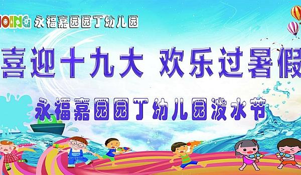永福嘉园园丁幼儿园《快乐八月 清凉一夏》泼水节亲子活动