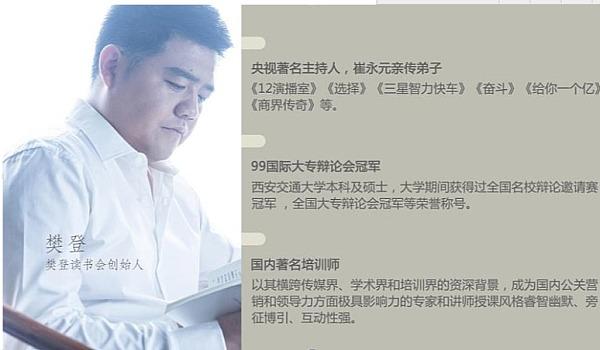 赤峰樊登书店开业庆典暨第一期线下书友沙龙《你要如何衡量你的人生》
