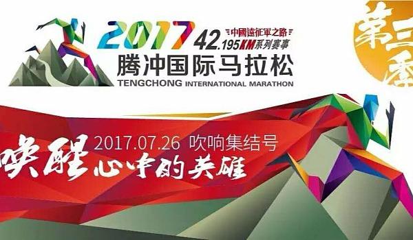2017腾冲国际马拉松  8折报名通道(务必看完说明再报名)